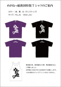 tshirt2014